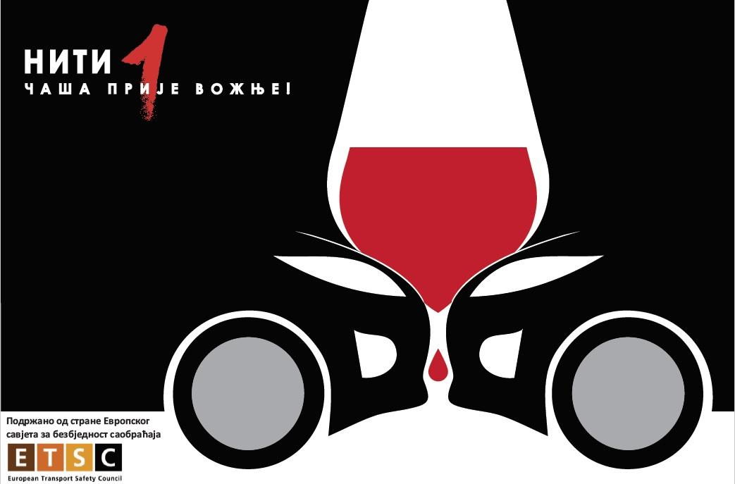 Возачи, нити једна чаша алкохола прије вожње за безбрижне предстојеће празнике!